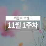 """정용기 한국당 정책위의장, """"데이터3법 하나씩 분리 처리"""" (11월1주차)"""