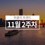 데이터 3법 연내 통과 청신호…개인정보보호법 법안소위 의결 (11월 2주차)