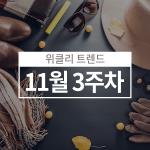 """정지석 """"웰스테크 플랫폼 기업으로 도약"""" (11월 3주차)"""