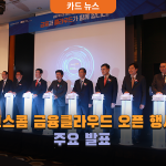 [카드 뉴스] 코스콤 금융클라우드 오픈 행사 주요 발표