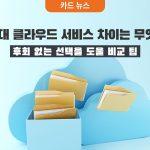 [카드 뉴스] 3대 클라우드 서비스 차이는 무엇? 후회 없는 선택을 도울 비교 팁