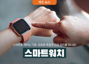 [카드 뉴스] 스마트폰 제어는 기본, 운동량 측정과 건강 관리를 하나로! 스마트워치