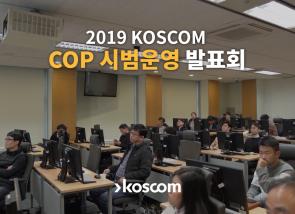2019 코스콤 COP 시범운영 발표회