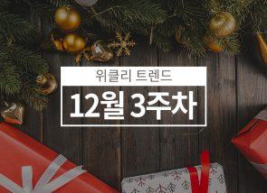 '제3 인터넷은행' 탄생 눈 앞…체력 키우는 카뱅, 국회바라기 케뱅 (12월 3주차)