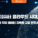[카드 뉴스] 데이터 클라우드 시대, '데이터 지역화'에 주목하라