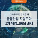 [카드 뉴스] 마이데이터 산업과 워킹그룹의 과제