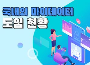 [인포그래픽] 국내외 마이데이터 도입 현황