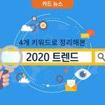 [카드 뉴스] 키워드로 정리해본 2020 트렌드
