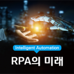[카드뉴스] Intelligent Automation – RPA의 미래
