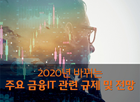 [카드뉴스] 2020년 바뀌는 주요 금융IT 관련 규제 및 전망