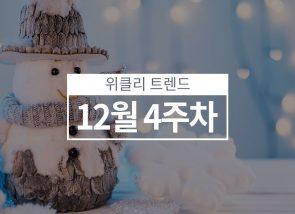 비상장 주식 투심 받아줄 'BDC' 개업 분주 (12월 4주차)