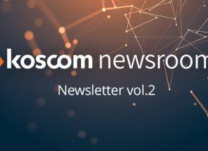 코스콤 뉴스룸 뉴스레터 Vol.2