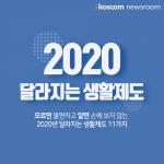 2020 달라지는 생활제도
