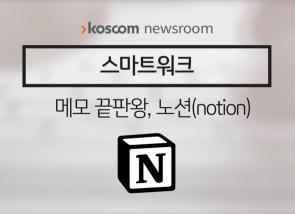 [동영상] 메모끝판왕, 노션(notion)