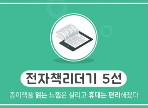 [카드뉴스] 종이책 읽는 느낌은 살리고 휴대는 편리해졌다