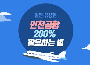 [카드뉴스] 알면 유용한 인천공항 200% 활용하는 법