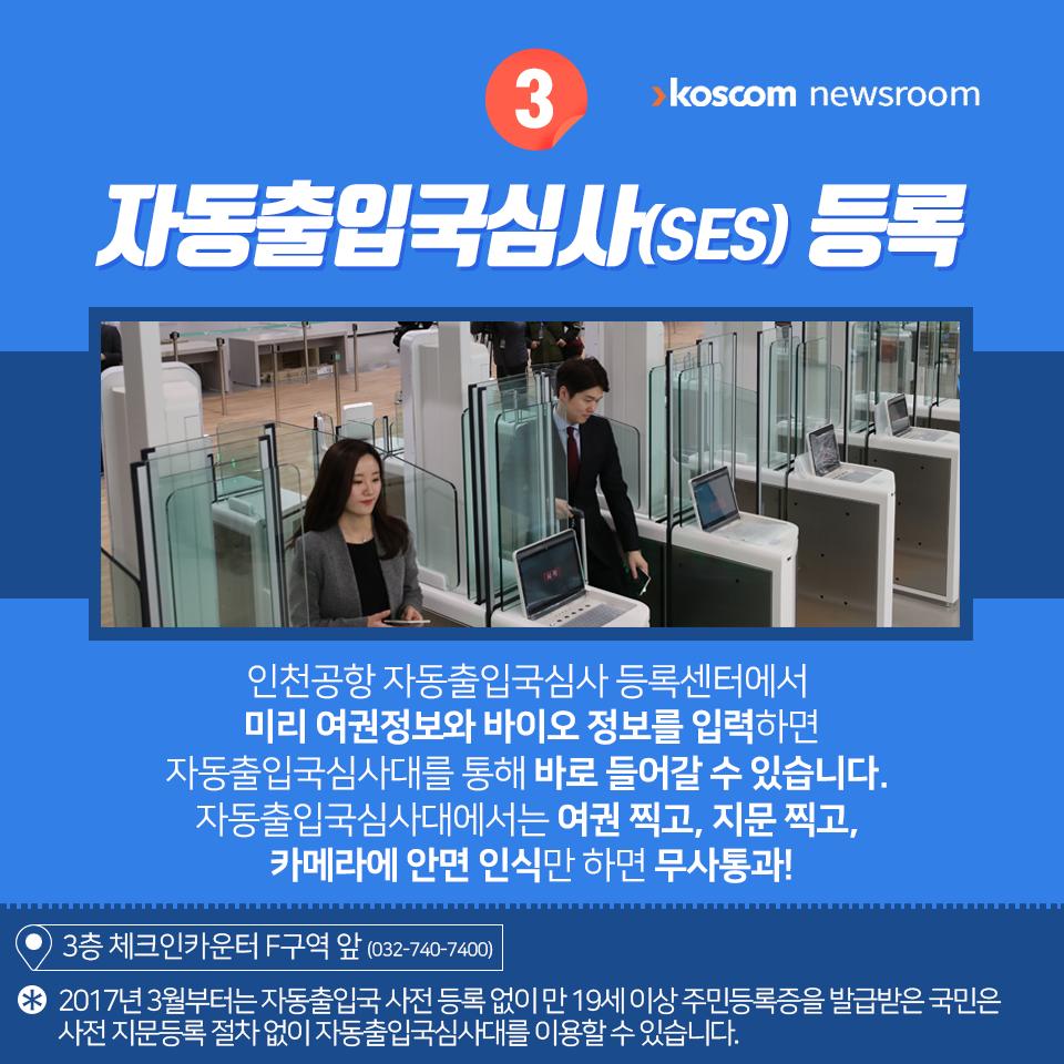 koscom-0211-01-004.png