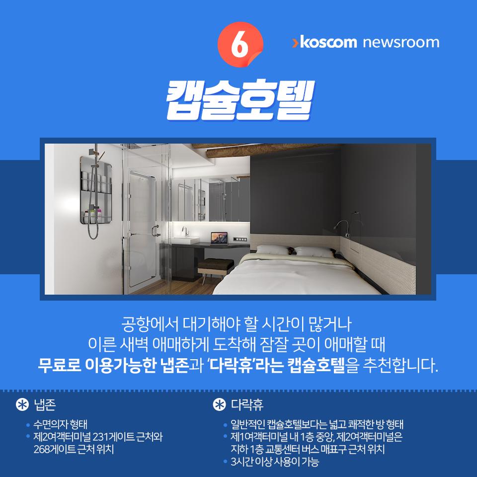 koscom-0211-01-007.png