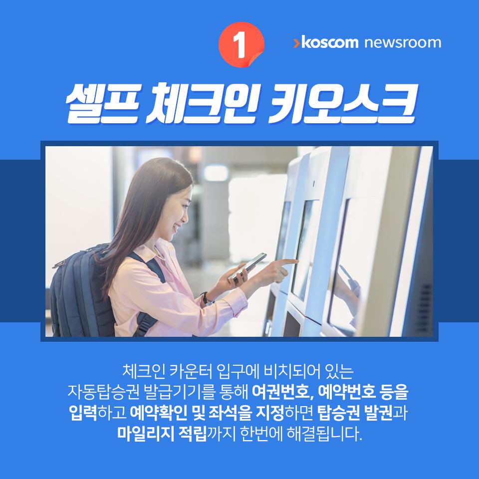 koscom-0212-01-002.png.png