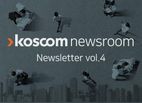 코스콤 뉴스룸 뉴스레터 Vol.4