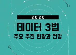 [카드뉴스] 2020년 데이터 3법 주요 추진 현황과 전망