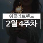 케뱅·암호화폐 `운명`…임시국회서 결판 (2월 4주차)
