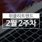 국산 클라우드, 금융권 진입 활로 열었다 (2월 2주차)