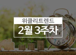 금융위, 3년간 '국가대표 유니콘' 30개 기른다 (2월 3주차)