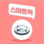[카드뉴스] 청소시킬 맛 나는 더욱 똑똑해진 로봇청소기