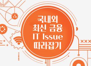 [카드뉴스] 키워드로 본 금융IT Issue 3월  #1