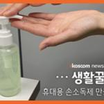 생활꿀팁│[동영상] 휴대용 손 소독제 만들기