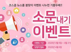 [EVENT] 코스콤 뉴스룸 봄맞이 소문내기 이벤트