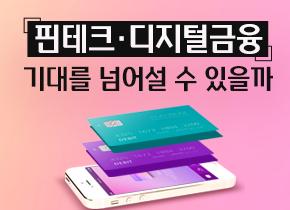 [카드뉴스] 핀테크•디지털금융, 기대를 넘어설 수 있을까