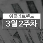 특금법 개정안 국회 본회의 통과…암호화폐 제도권 안착 (3월 2주차)
