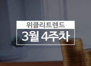 금융위, 신보 신용조회업 허가…상거래 정보로 중기 신용평가 (3월 4주차)