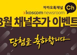 [당첨자 발표] 코스콤 뉴스룸 3월 카카오톡 채널추가 이벤트