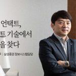 [여의도 프로페셔널] 금융 언택트, 스마트 기술에서 해법을 찾다