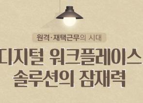 [카드뉴스] 디지털 워크플레이스 솔루션의 잠재력