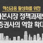 [카드뉴스] 혁신금융 활성화를 위한 자본시장 정책과제와 증권사의 역할 확대