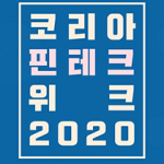 [행사] 온라인 코리아 핀테크 위크 2020 개최