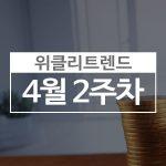 금융위, 핀테크 혁신기업에 4년간 3000억원 투자한다 (4월 2주차)