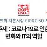 제29회 자본시장 CIO&CISO 온라인 포럼 개최