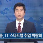코스콤, IT 스타트업 취업 박람회 개최