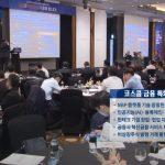 코스콤, 금융권 최초 금융클라우드 서비스 오픈