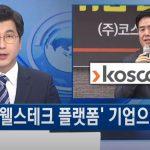 코스콤, 웰스테크 플랫폼 기업으로 도약