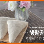 생활꿀팁│[동영상] 호텔식 수건접기