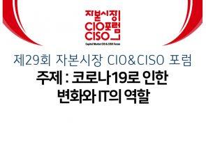 제29회 자본시장 CIO&CISO 포럼