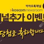 [당첨자 발표] 코스콤 뉴스룸 4월 카카오톡 채널추가 이벤트