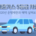[카드뉴스] 배출가스 5등급 차량 알아보기