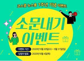 [EVENT] 코스콤 뉴스룸 오픈 1주년 기념 이벤트
